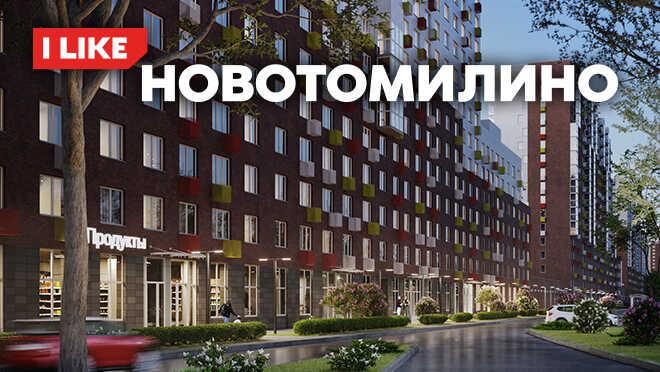 I like «Новотомилино» от 3 млн рублей Отсрочка оплаты до получения ключей